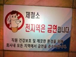 Tulisan dilarang merokok dalam bahasa Korea
