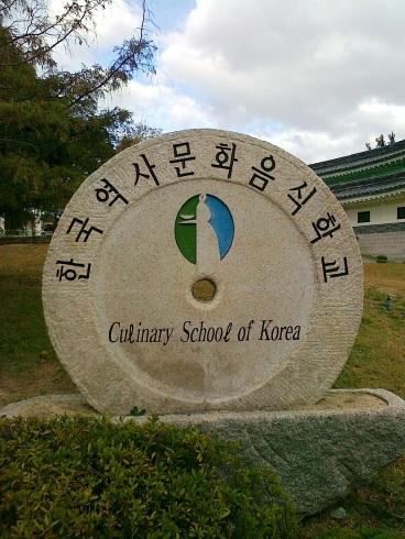 Jalan-jalan ke Culinary School of Korea